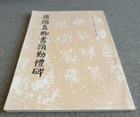 唐颜真卿书颜勤礼碑     16开本   这是某一时期特殊的一个版本,跟文物的8开彩印蓝皮本共版    请看图片