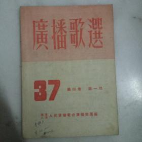广播歌选(1952年第4卷)第1期
