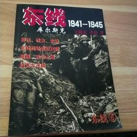 B:  东线1941-1945(6)