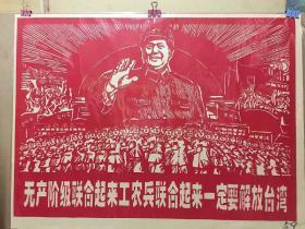 2开文革剪纸25