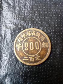 川陕苏维埃200文(本小店已上传我30多年来的收藏品1000多件,欢迎选购)。