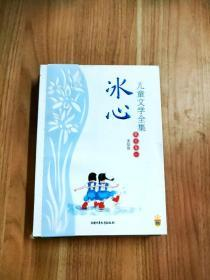 EI2092863 冰心儿童文学全集: 美绘版 一 散文卷--儿童文学大师全集书系