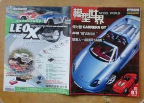 模型世界 2005年第1期