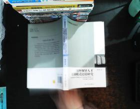 高校社科文库·国外领导人才培训模式比较研究