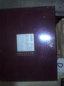 中国电子货币珍藏 . 带精装盒 (半开封)