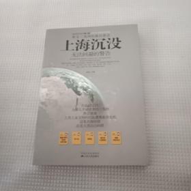 上海沉没:黄金三角洲的最后悬念.
