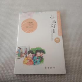中国名家名作少年儿童文学阅读:小桔灯(珍藏版)全新未拆封