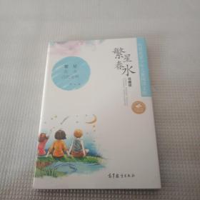 传世名家少年儿童阅读文库:繁星?春水    全新未拆封