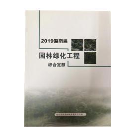 2019版海南省园林绿化工程综合定额_海南省园林绿化预算定额_海南园林绿化计价依据
