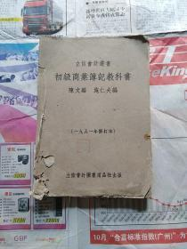 初级商业簿记教科书   1951年修订本