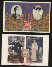 伪满洲国贴满洲票满洲皇帝溥仪、皇后婉容明信片2件