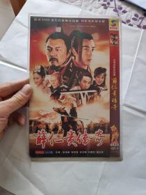 大型古装连续剧  薛仁贵传奇  DVD—9  2碟装