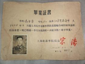1961年上海铁道学院毕业证书(冯金荣  江苏南通市人)校长宋涛