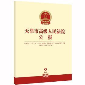 天津市高级人民法院公报(2018年.第2辑总第19辑)