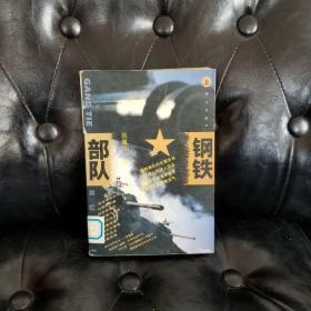 钢铁部队上 张惠生 有黄点 无版权页