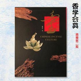 《香学会典》第二版刘良佑