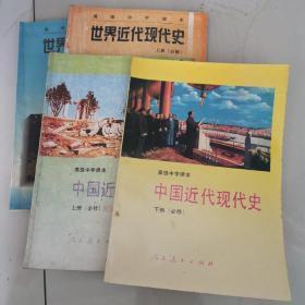 中国近代现代史
