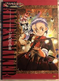 日版  プリンセスメーカー ゆめみる妖精公式原画集 98年初版绝版不议价不包邮