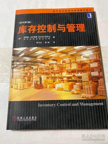 库存控制与管理