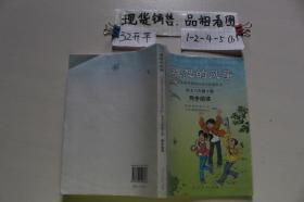 理想的风筝 语文六年级下册 同步阅读:语文6年级.
