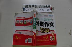 小学生分类作文选萃(5年级).