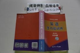 英语多功能词典(第六版).