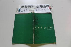 成都旅游手册.