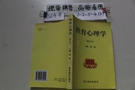 教育心理学(修订本).