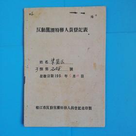 反动党团特务人员登记表【松江市反动党团特务人员登记处印制32开】