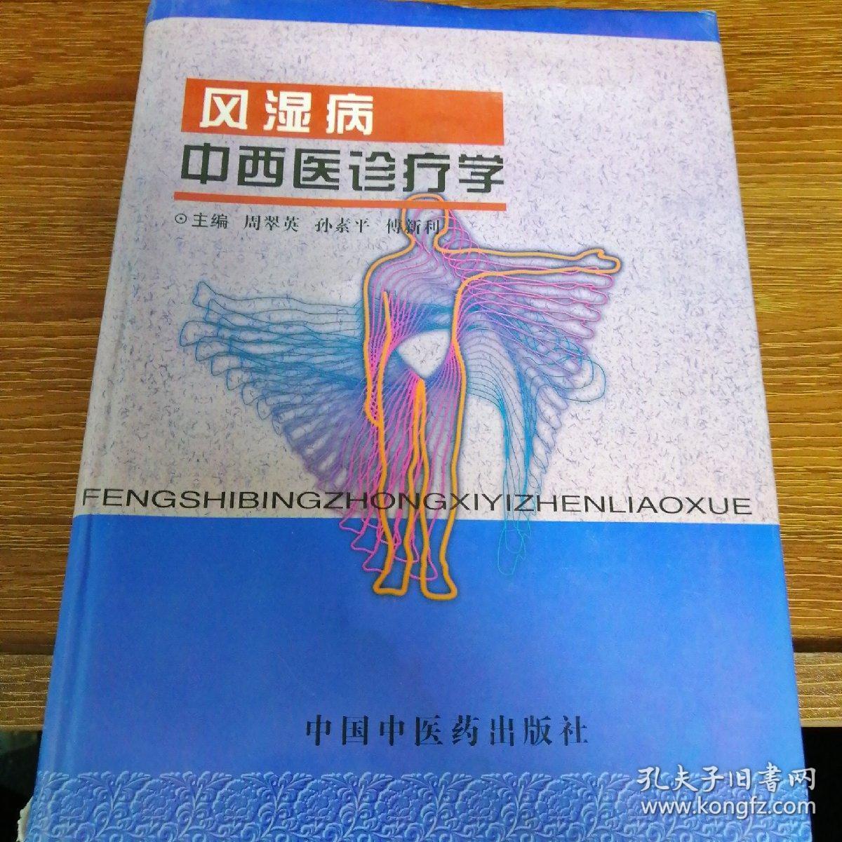 风湿病中西医诊疗学(一版一印)