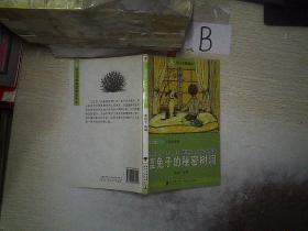 分级阅读·三年级(小白兔姑娘)