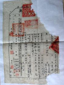 票证收藏141011-1953年呈贡县盖章地契-毕廖氏 有残