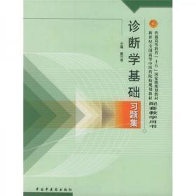 正版二手笔记少 诊断学基础习题集 戴万亨  著 中国中医药出版社 9787801564658