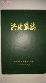 山东滕州 洪绪镇志 精装