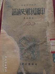 中国抗战史讲话