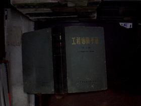 工程地质手册 第二版