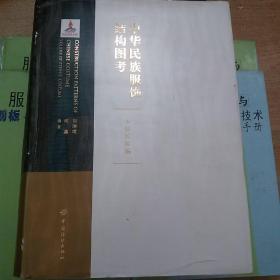 中华民族服饰结构图考~少数民族编