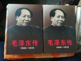 毛泽东传(上下册)