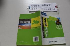 中国分省系列地图册:湖北省地图册
