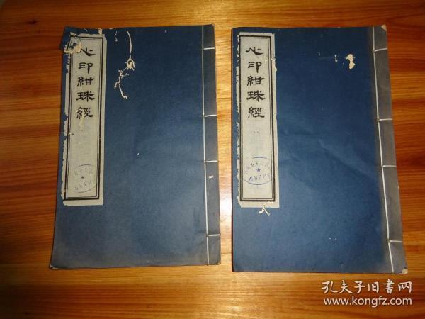 心印绀珠经(16开线装 全二册1套全)影印明嘉靖刻本-----80年代上海古籍书店影印明嘉靖刻本--28*18CM