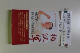 杨汉军:新时代组工干部的优秀代表.