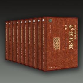 上海博物馆藏战国楚简集释(16开精装 全十册 原箱装)