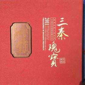 三秦瑰宝一一陕西民间工艺美术中国印花税票珍藏纪念