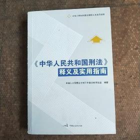 中华人民共和国刑法释义及实用指南