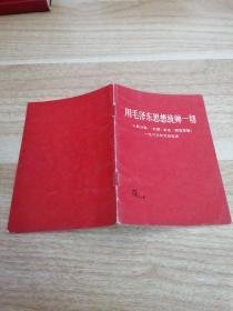 《用毛泽东思想统帅一切》