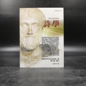 臺灣商務版  亞里士多德 著,陳中梅 譯《詩學》