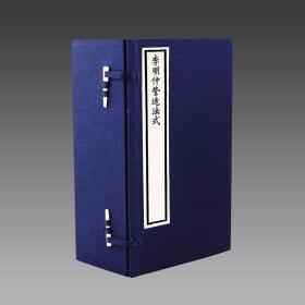 【三希堂藏书】李明仲营造法式 1函8册 宣纸线装 原大影印