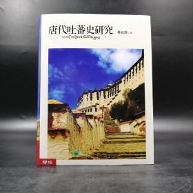 林冠群签名 台湾联经版《唐代吐蕃史研究》(精装)