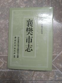 襄樊市志 16开精装大厚书