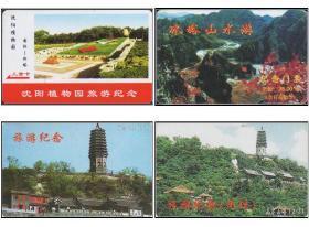 辽宁旅游纪念 门票卡20枚(单购价格另议)